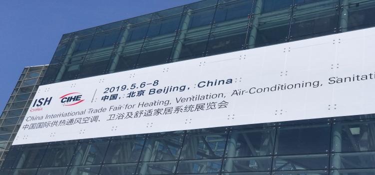 灵联NBIoT室温监测产品亮相2019ISH中国供热展
